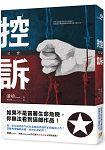 控訴:第一位目前仍然生活在北韓的異議作家的血淚之作!冒險夾帶偷渡南韓,終於公諸於世!