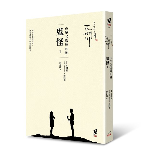 孤單又燦爛的神:鬼怪 Dokebi 小說(全2冊)