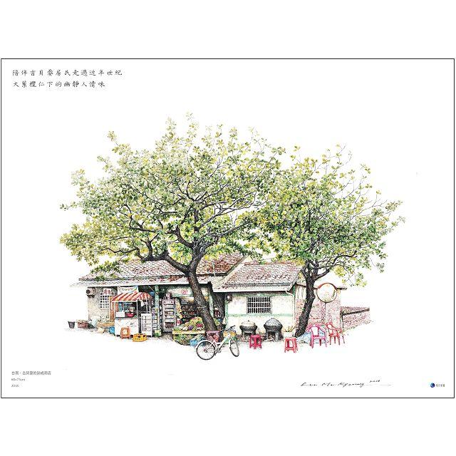 作者親繪台南吉貝耍老雜貨店海報(40x30cm)