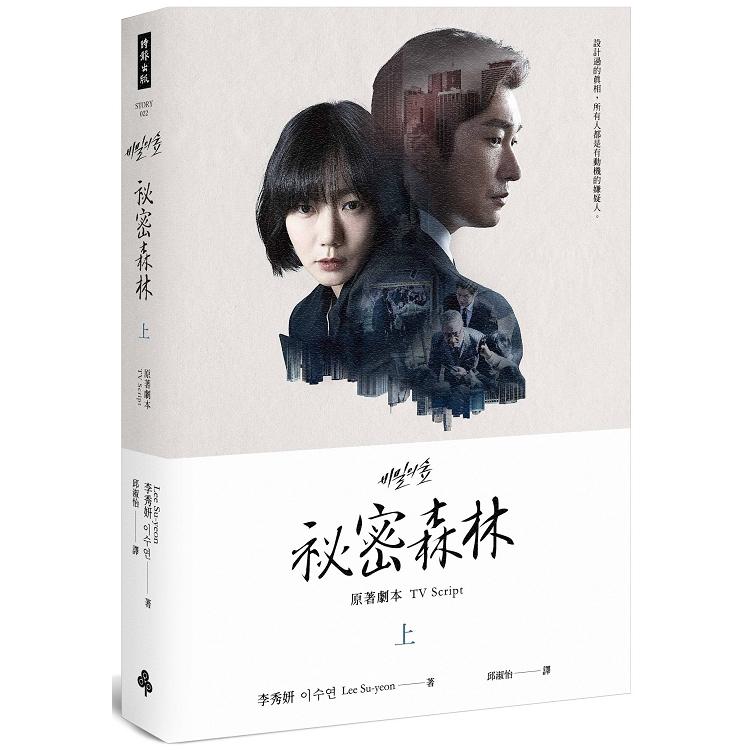祕密森林:原著劇本【上】