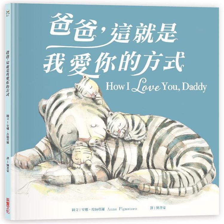 爸爸,這就是我愛你的方式