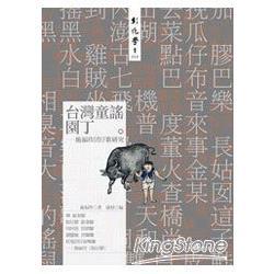 台灣童謠園丁:施福珍囝仔歌研究