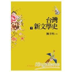 台灣新文學史(下)