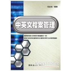 中英文檔案管理