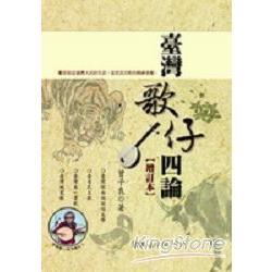 臺灣歌仔四論(增訂本)