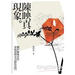 陳映真現象:關於陳映真的家族書寫及其國族認同