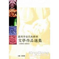台灣原住民族關係文學作品選集(1603-1894)