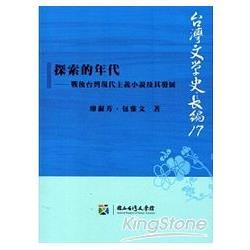探索的年代:戰後臺灣現代主義小說及其發展