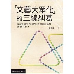 文藝大眾化的三線糾葛:台灣知識份子的文化思維及其角力(1930-1937)