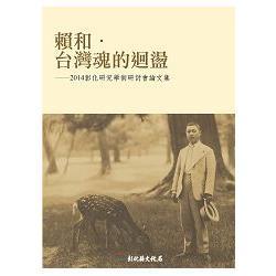 賴和‧台灣魂的迴盪:2014彰化研究學術研討會論文集