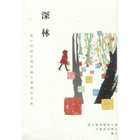 深林 :  水煙紗漣文學獎作品集. /
