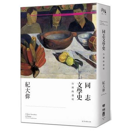 同志文學史 :台灣的發明(另開視窗)