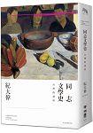 《同志文學史:台灣的發明》(A Queer Invention in Taiwan: A History of Tongzhi Literature)