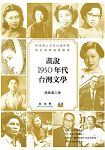 畫說1950年代台灣文學