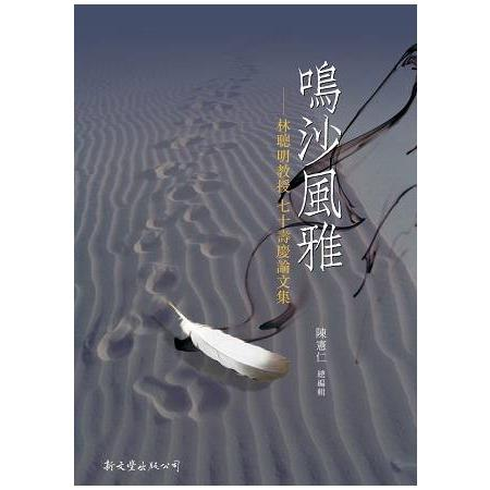 鳴沙風雅--林聰明教授七十壽慶論文集