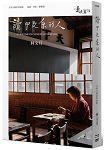 【他們在島嶼寫作】第二系列典藏版:讀中文系的人(藍光+DVD+作家小傳)