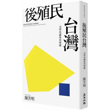 後殖民台灣 :  文學史論及其周邊 = Postcolonial Taiwan : essays on Taiwanese literary history and beyond /