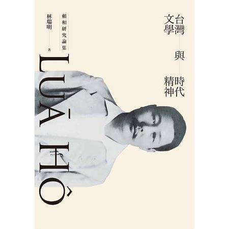 台灣文學與時代精神 :  賴和研究論集 = Lya Ho /