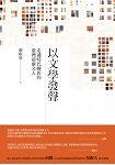 以文學發聲:走過時代轉折的臺灣前輩文人