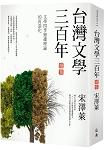 台灣文學三百年(續集):文學四季變遷理論的再深化