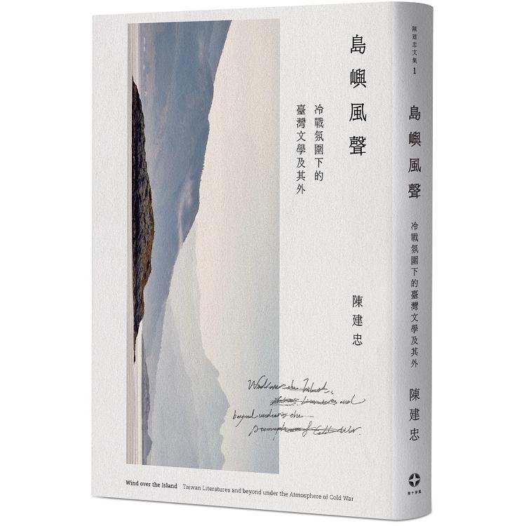 島嶼風聲:冷戰氛圍下的臺灣文學及其外