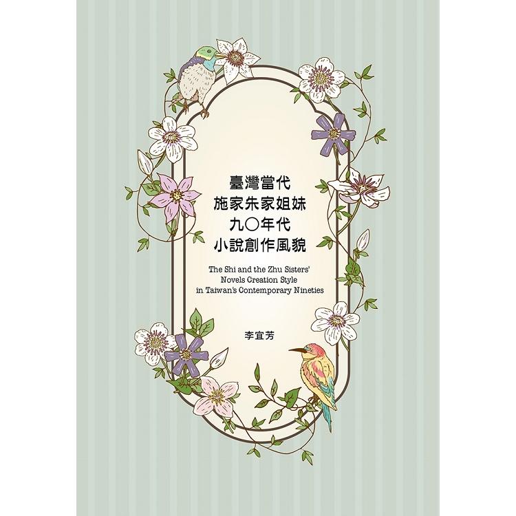 臺灣當代施家朱家姐妹九○年代小說創作風貌