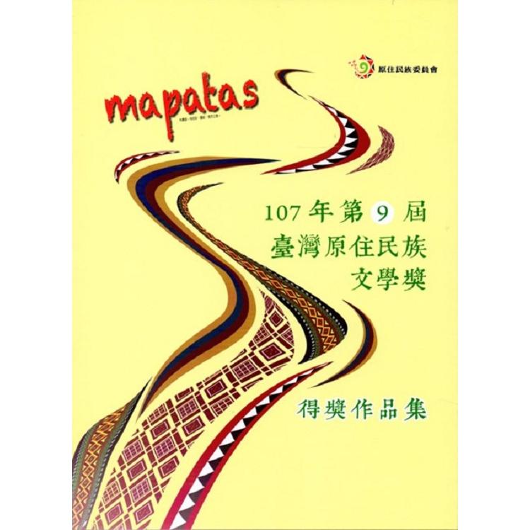 mapatas 107年第9屆臺灣原住民族文學獎得獎作品集