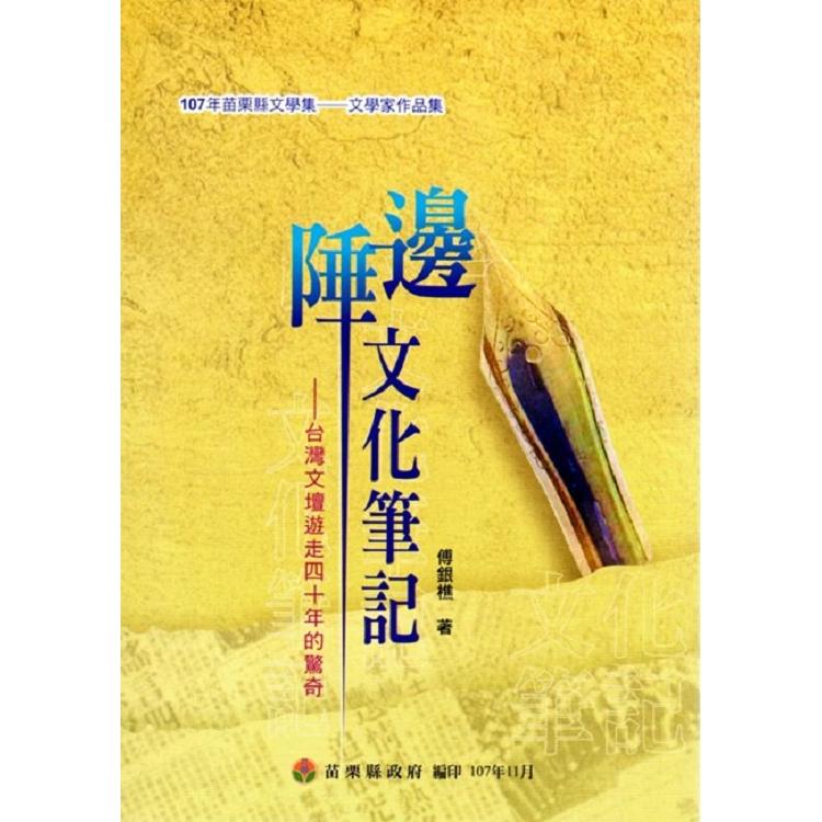 107年苗栗縣文學集-文學家作品集  邊陲文化筆記-台灣文壇遊走四十年的驚奇