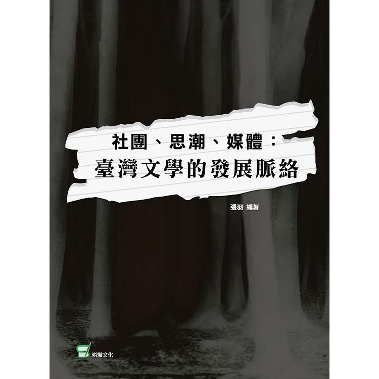 社團、思潮、媒體:臺灣文學的發展脈絡