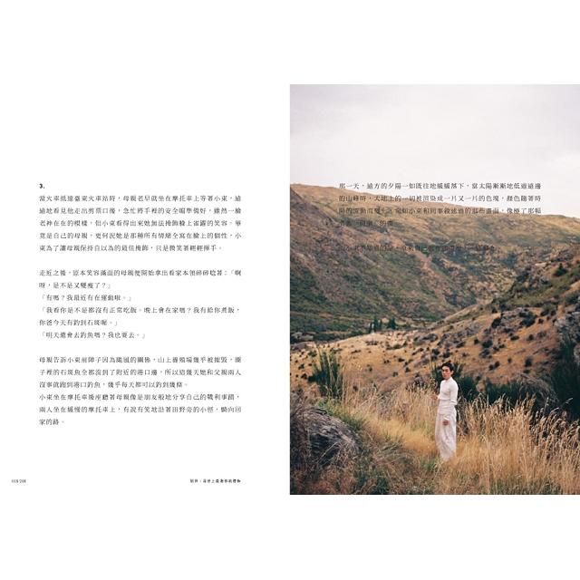 陪伴,是世上最奢侈的禮物【Peter Su限量親筆簽名書+想念時光書籤】