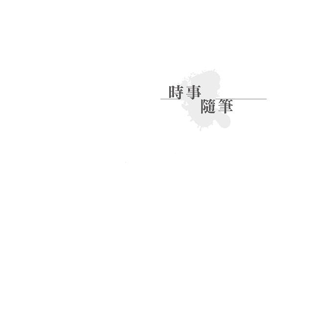 賢聚餘:One浯島書生的隨筆集