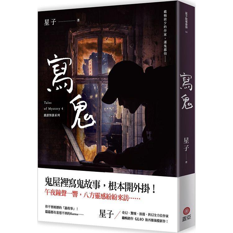 寫鬼詭語怪談4