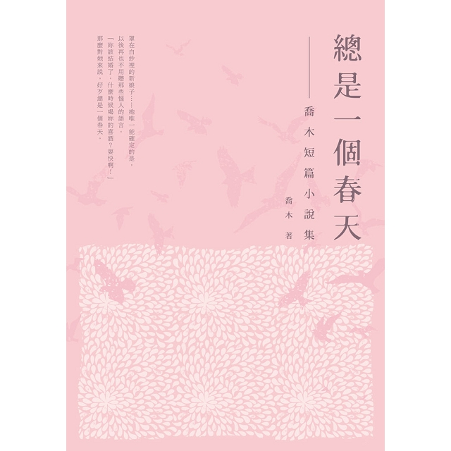 總是一個春天:喬木短篇小說集