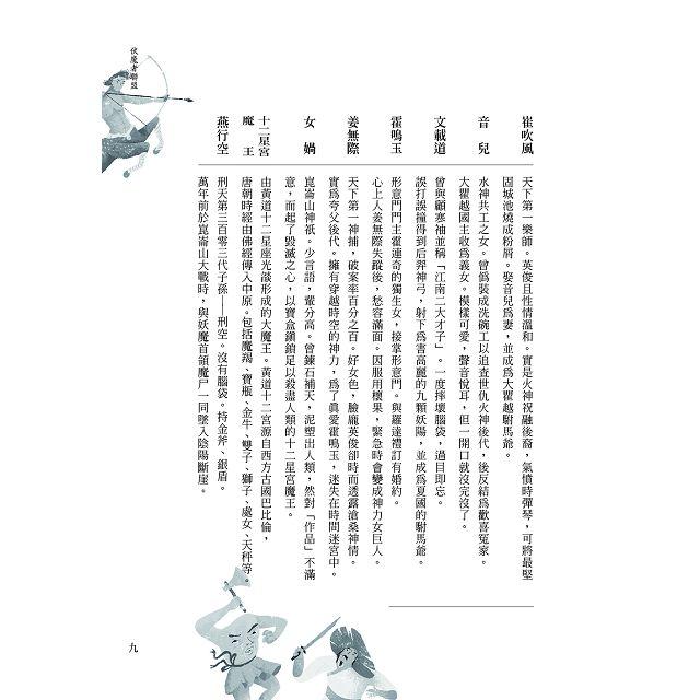大話山海經:伏魔者聯盟