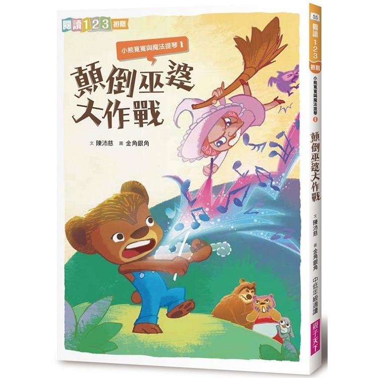 小熊寬寬與魔法提琴1:顛倒巫婆大作戰(2019新版)