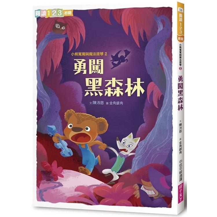 小熊寬寬與魔法提琴2:勇闖黑森林(2019新版)