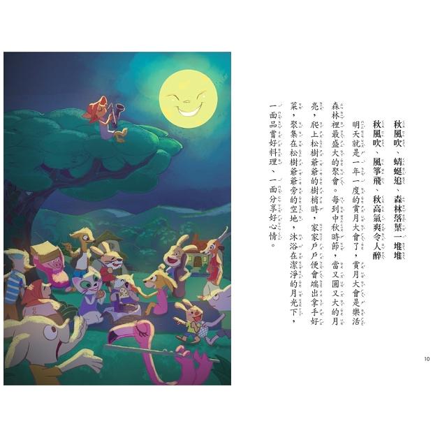 小熊寬寬與魔法提琴3:文字塔大闖關(2019新版)