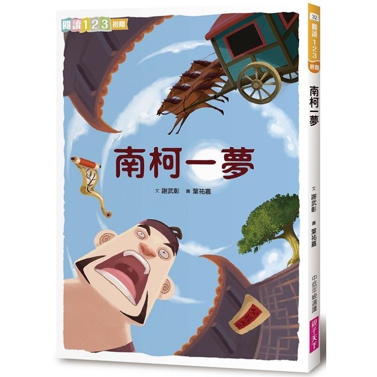 南柯一夢(2019新版)