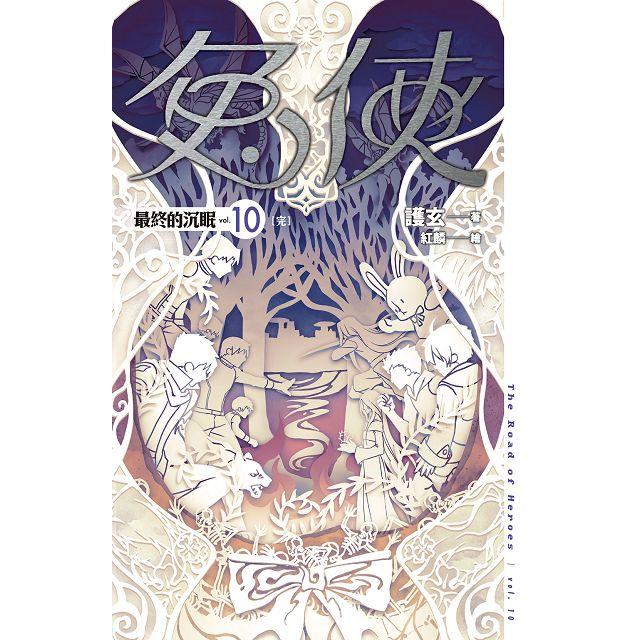 兔俠 vol.10 最終的沉眠〔完〕