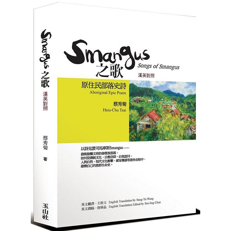 Smangus之歌(漢英對照版)