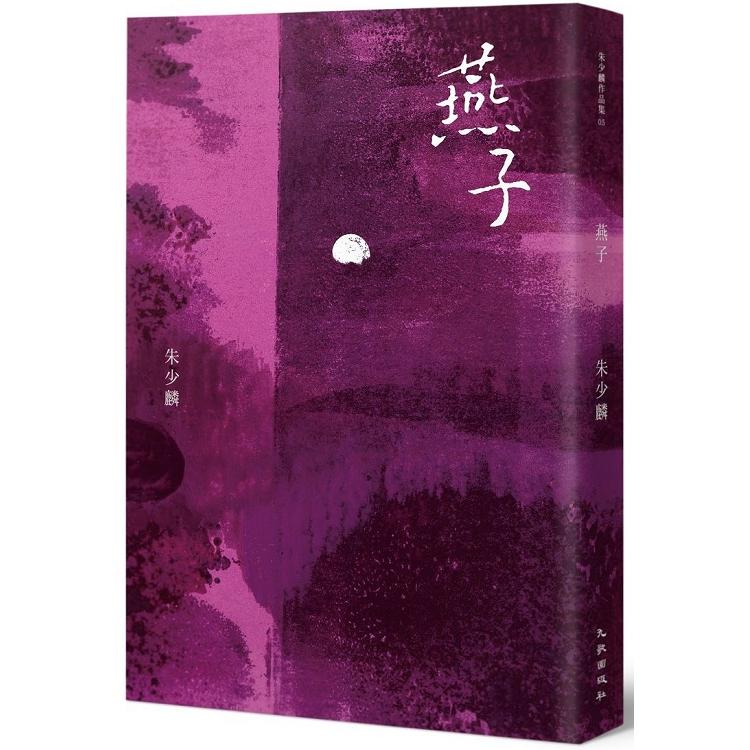 燕子(暢銷20年紀念版)
