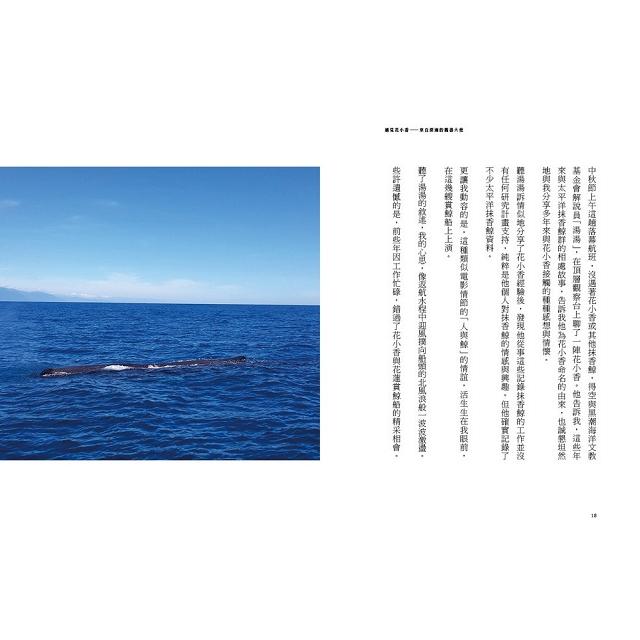 遇見花小香:來自深海的親善大使