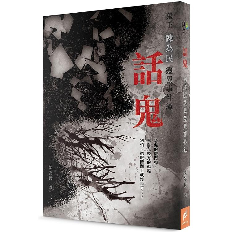 話鬼:鬼王陳為民靈異事件簿