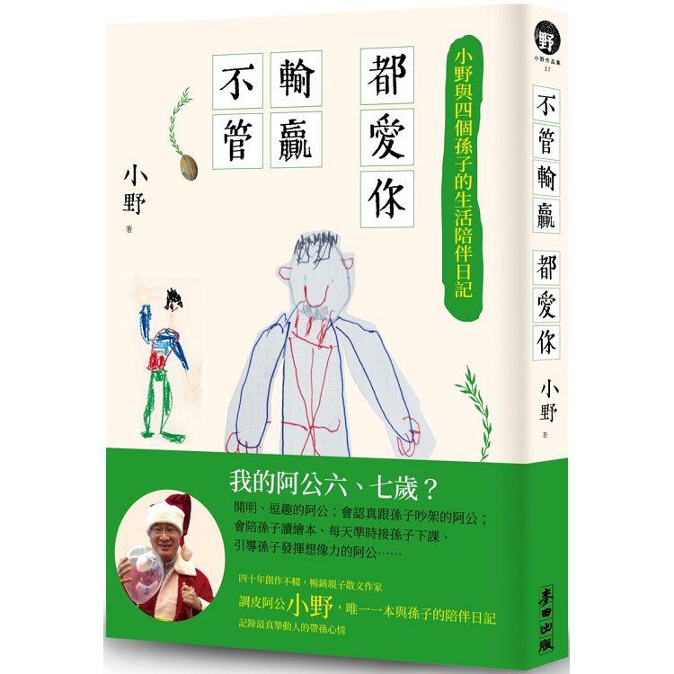 不管輸贏都愛你:小野與四個孫子的生活陪伴日記