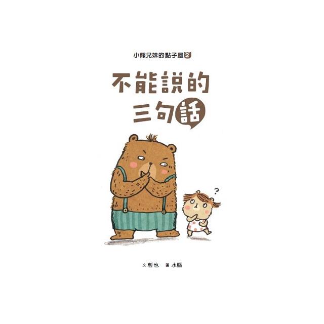 小熊兄妹的點子屋2:不能說的三句話(改版)