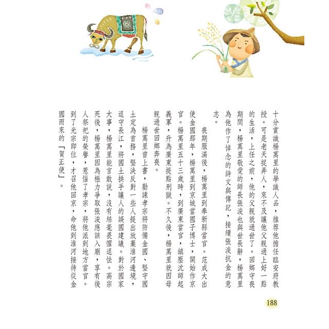 廖玉蕙老師的經典文學-宋朝詩人故事-配合108課綱長文閱讀理解能力的學習指標