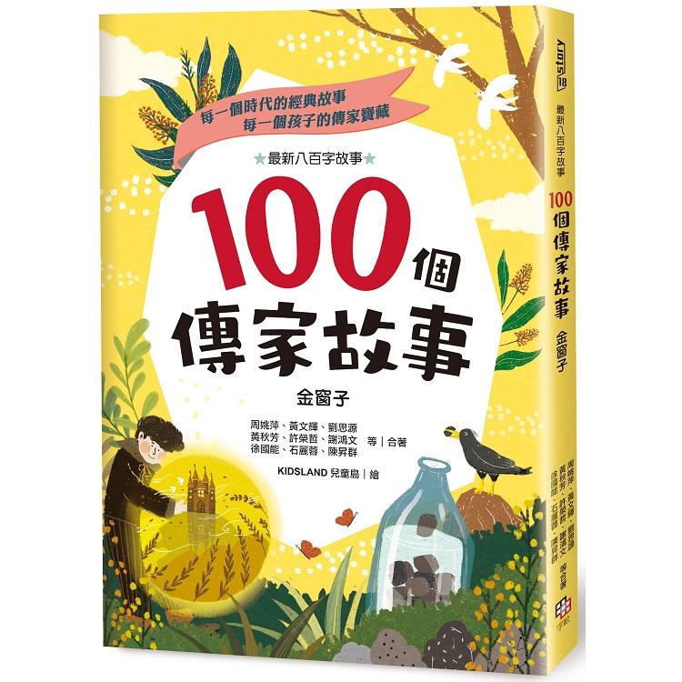 100個傳家故事:金窗子