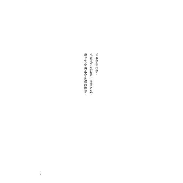 再見小壁虎(全新插畫經典復刻版)