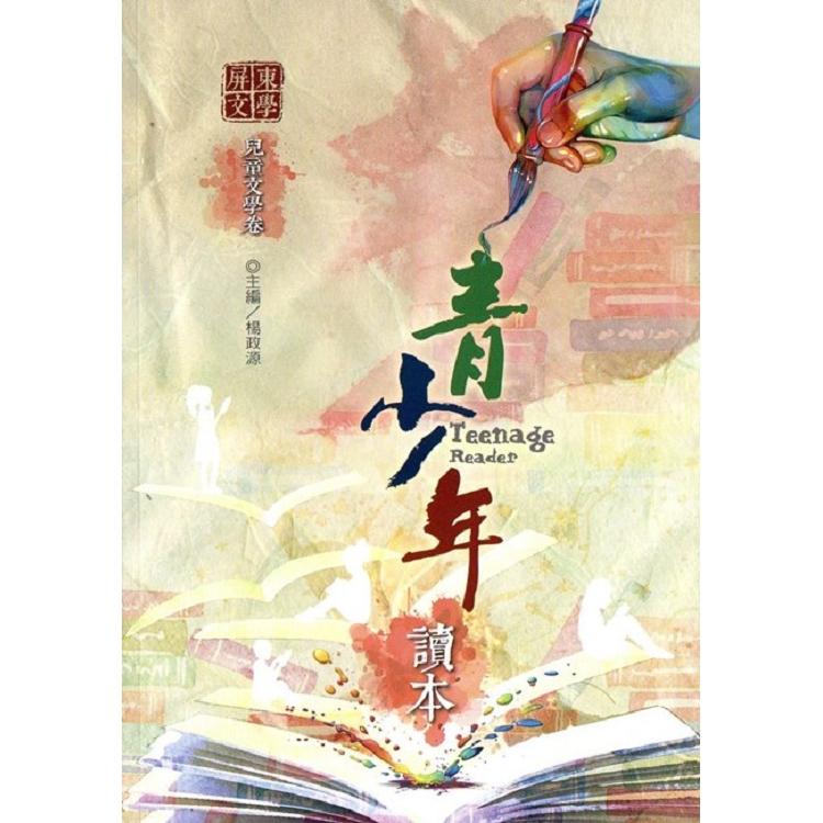 屏東文學青少年讀本--兒童文學卷