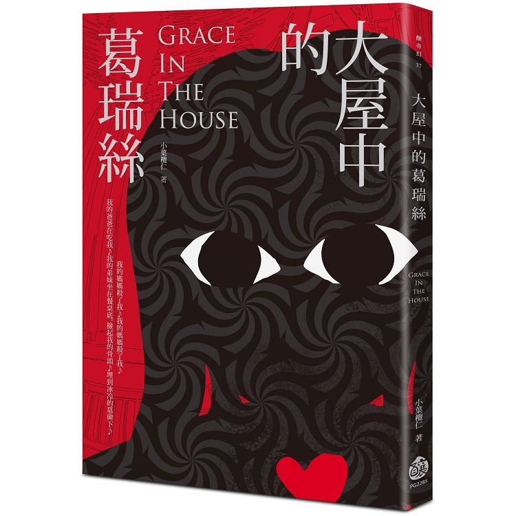 大屋中的葛瑞絲Grace In The House